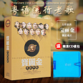 PolyGram classics Cantonese songs collection vinyl car lossless music CD album contained disc CD genuine