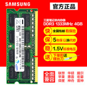 Samsung memory, DDR3 1333, 4G notebook memory, compatible with 10661067 2G memory