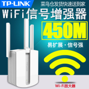 TPLINK wireless WiFi relay enhanced signal amplifier receiving extended wall to strengthen and expand network routing
