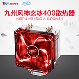 Yihua Kyushu Fengshen Xuanbing 400 Processor Radiator Four Copper Tube I3 I5 AMD CPU Fan