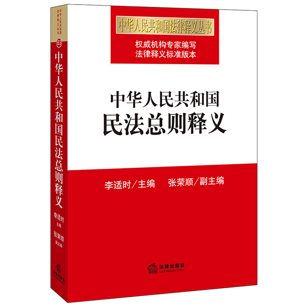 中华人民共和国民法总则释义  2017新版中国法律法学教程系列图书 新华书店正版法学畅销书书籍 法律出版社中国民法总则释义