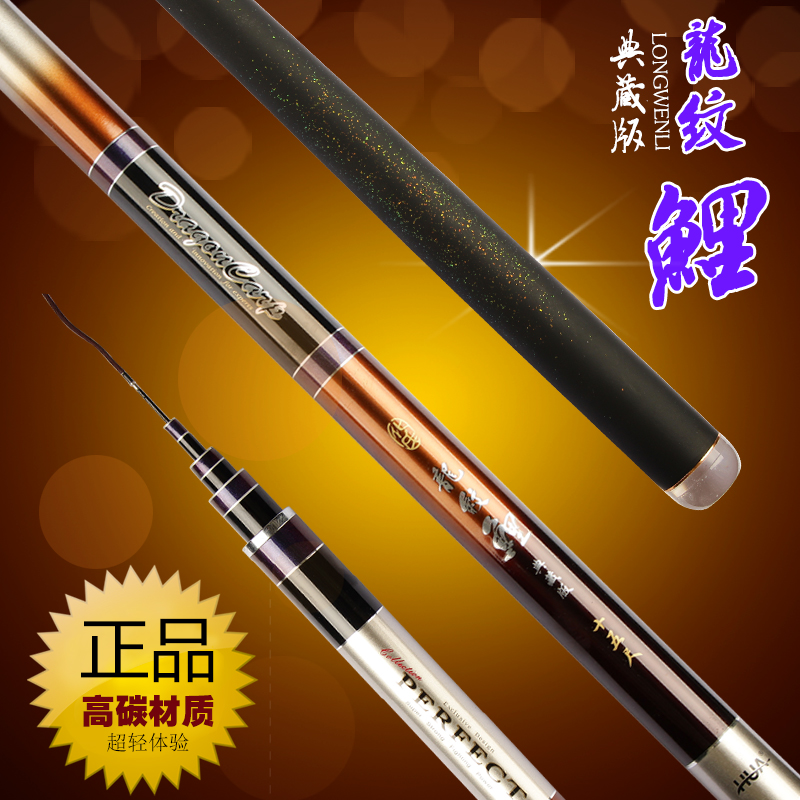 The official website of the rod's Dragon carp edition rod high carbon ultra light ultra hard rod carp 28 sports