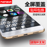 Smooth 6X tempered film glory 6x full-screen cover tempered glass film 6X mobile phone foil