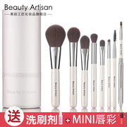 Beautiful craftsman makeup brush set of 8 sets of beginners with a full set of makeup tools