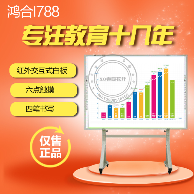 Hong electronic whiteboard HV - I788 infrared interactive touch screen interactive multimedia teaching I785 e6086