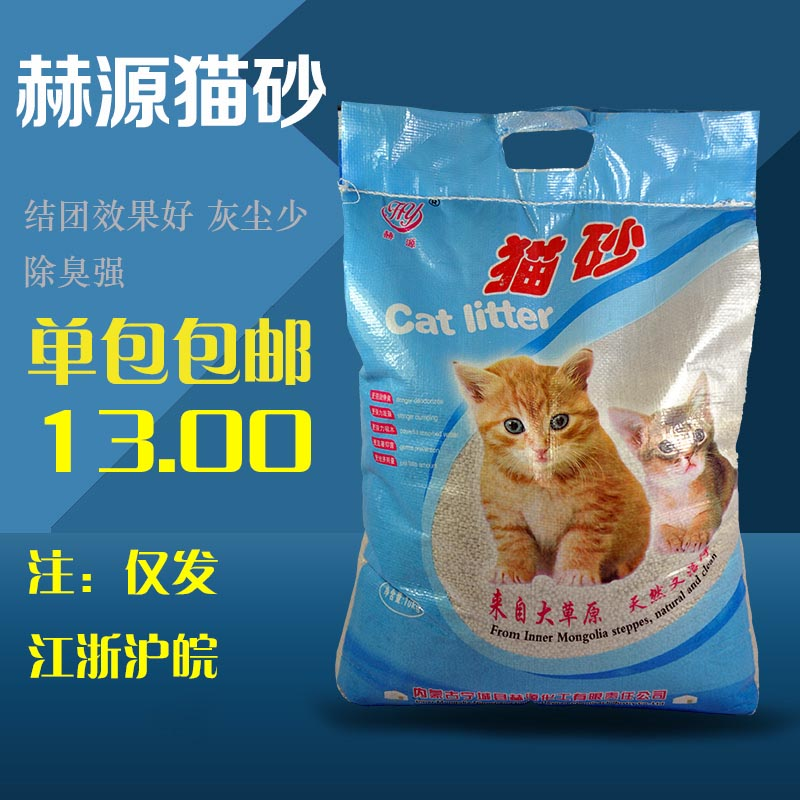 HeYuan bentonite cat litter 10 kg super strong suction antibacterial deodorant knot briquette Jiangsu and anhui package mail