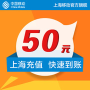 Shanghai mobile phone recharge 50 yuan charge and fast charge 24 hours automatically recharge the immediate arrival