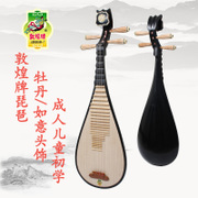 Dunhuang Pipa 594 children's Pipa 597 standard Pipa adult beginner practice playing Lute
