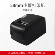Two dimensional fire cash register dedicated 58mm small ticket printer small bills thermal printer USB interface