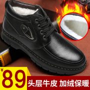 Men's shoes and men's winter male cashmere high shoes in leather shoes old dad old warm cotton shoes