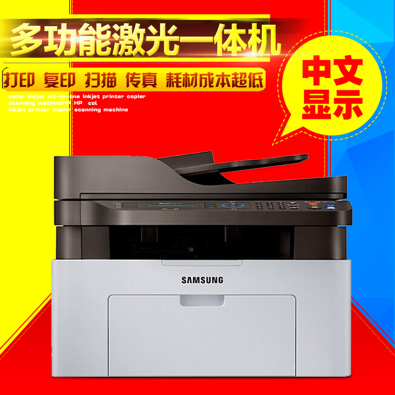 Samsung M2070 printing and copying machine home office 2071FW wireless WiFi fax machine