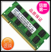 2G DDR2 667 PC2-5300 2G 667 notebook memory stick compatible with 533 800