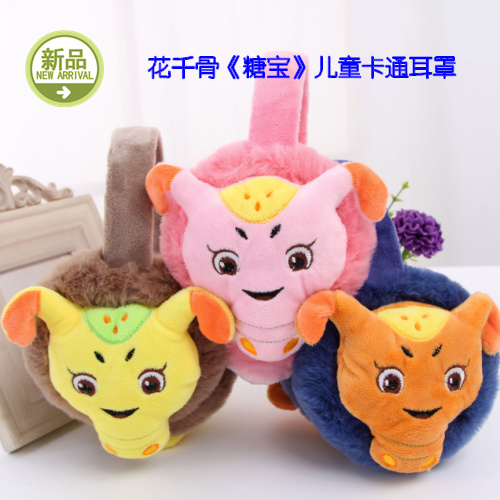 Sugar treasure doll earmuffs cartoon of earmuffs cute plush ear wu ear protection earmuffs children bag men and women earmuffs