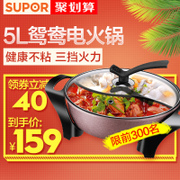 SUPOR mandarin duck electric chafing dish home Korean multi-function electric frying pan fried barbecue a large capacity