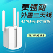 TP-LINK WIFI signal amplifier repeater 450M wireless routing AP enhanced extended TL-WA933RE