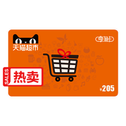 Tmall supermarket enjoy Amoy card charge 200 to send 5 yuan (electronic card) nail user exclusive