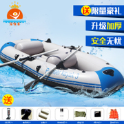 Dinghy inflatable boat kayak fishing boat thickened double assault hovercraft 2/3/4 rubber boat