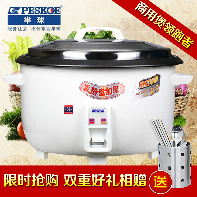 Genuine brand 8L-45 hemisphere liters large commercial large capacity large canteen cooker cooker special package mail