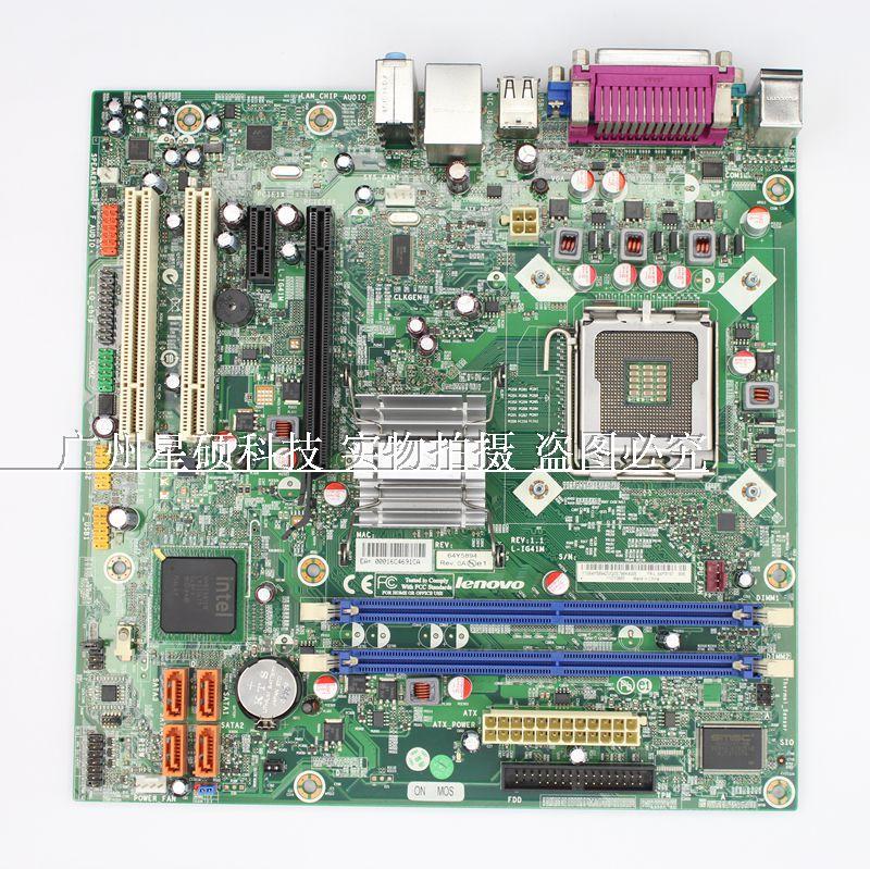 全新盒装联想G41主板 L-IG41M  DDR2 启天M7000 M700E扬天A4600R
