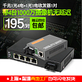 Tanghu gigabit 1-fiber single-mode single fiber with Gigabit 1 optical fiber transceiver A pair of converters