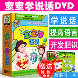 Children's Early Learning DVD Baby Learning Children's Learning Enlightenment CD Early Education Animation CD DVD