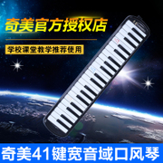 Chi Mei organ 41 keys wide range of students beginners children's adult classroom teaching instrument to send the torch