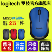 Logitech wireless Stumm Maus notebook m220 desktop - computer M186 upgrade - version stille post