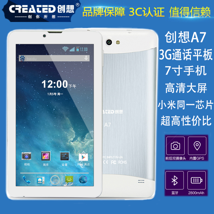 7 inch A7 seven inch tablet computer, mobile phone can call the tablet computer mobile phone Bluetooth HD big screen navigation