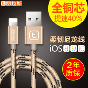 Turas iPhone6 data line 6S Apple 5 extended 5S phone 6Plus charging line 7P 2 m iPad