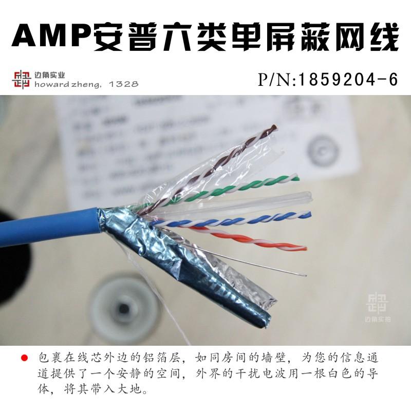 [正品]  AMP安普六类 八芯 单屏蔽网线 305米 双绞线 1859204-6