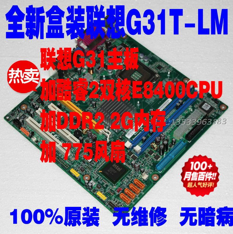 联想G31双核套装 联想G31主板+酷睿2双核E8400+2G内存+风扇 正品