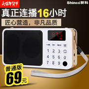Shinco Shinco/ M11 radio music Claus mini stereo speakers portable player