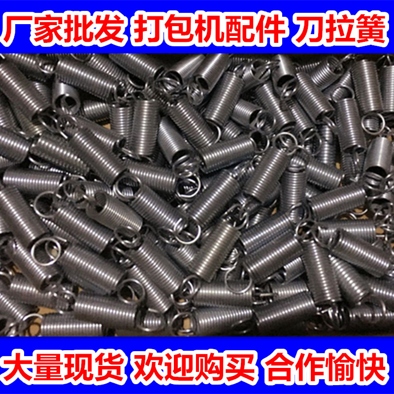 Hurray brand promotion / factory direct selling semi-automatic packing machine fittings, knife spring tension spring / special price