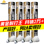Resistance to fight Wang Hengbo gold No. 1 three section type badminton 12 Pack durable feather ball a top four
