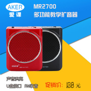 AKER/ love MR2700 class teaching teacher bee speaker microphone waist hanging Mini megaphone