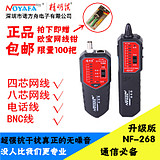 Genuine network cable clamp to send smart mice NF-268 hunt instrument line-seeking line measuring instrument line inspection line without noise