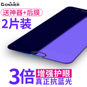 Vivox9 vivoy67 BBK plus x7x6 full toughened film blue vivox9s original X20 mobile phone s