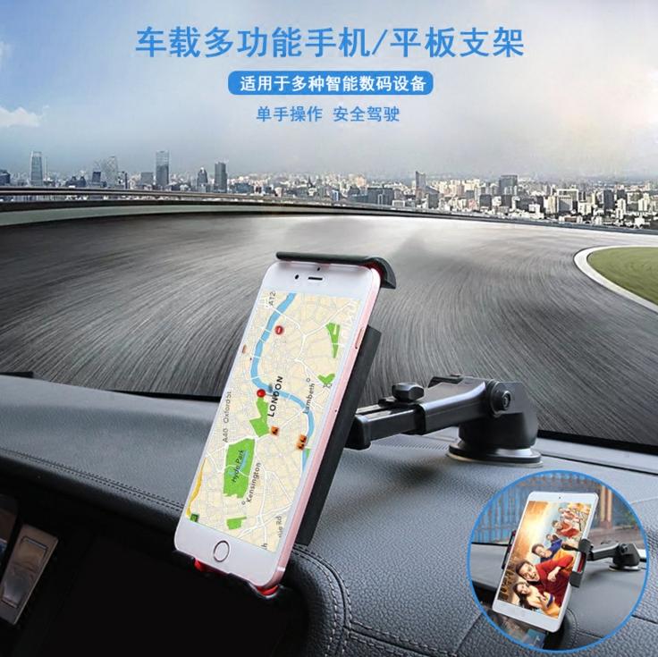 车载平板电脑支架吸盘式ipad mini 7-10寸仪表台导航仪手机通用型