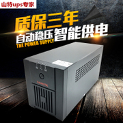 UPS uninterruptible power supply voltage 600W with a single 40 minute double computer standby server Home Office
