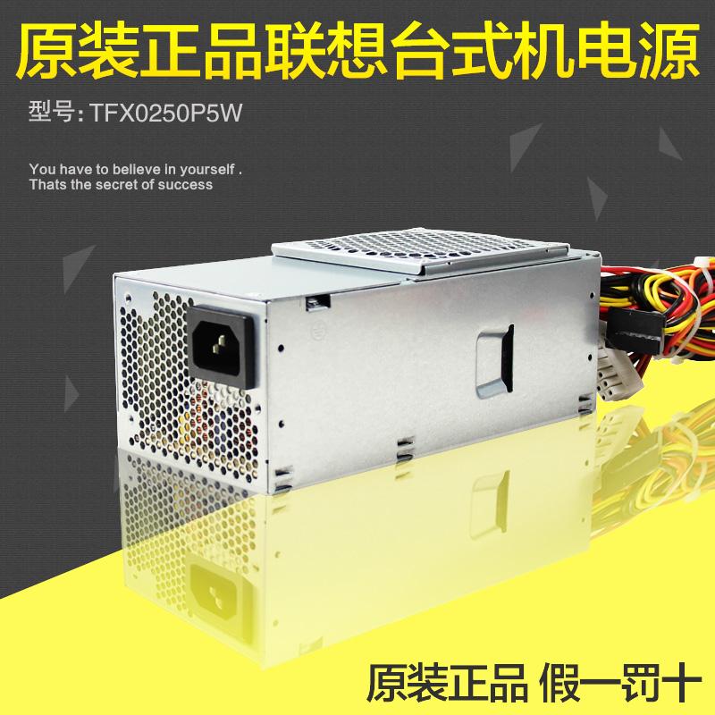 联德TFX小电源DELL联想HP台式小电脑额定250W静音PFC TFX0250P5W