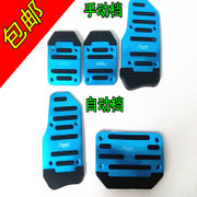 Geely emgrand diamond Panda Car pedals modified brake pedal clutch mat universal
