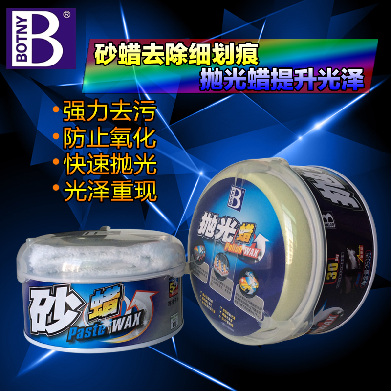Bonty sand washing, polishing wax scratch repair car care restores new car paint polishing wax wax fineness of grind