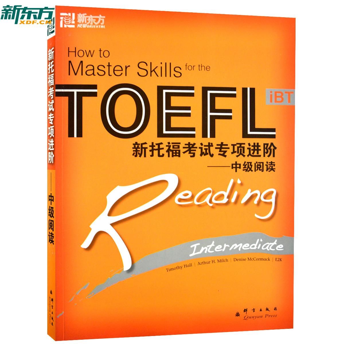 新托福考试专项进阶:中级阅读 新东方托福考试 toelf阅读 托福阅读 托福阅读真题 正版畅销书