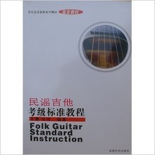 Standard examination of acoustic guitar tutorials