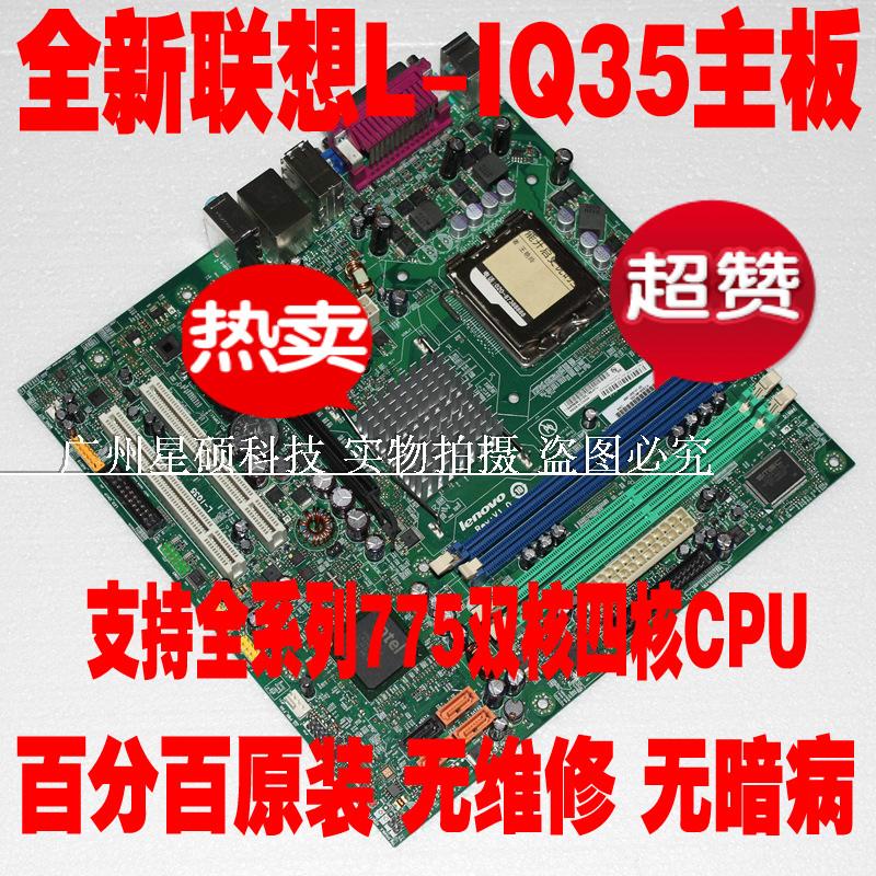 全新盒装联想Q35 L-IQ35  联想775 DDR2主板 支持AHCI 开天M8200