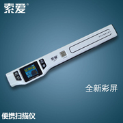 Sony Ericsson HD portable scanner A4 color screen handheld color picture text file clear high-speed scanning pen