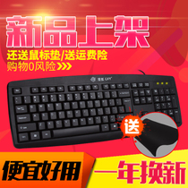 Hunting fox PS2 round home office games wired keyboard notebook desktop keyboard Internet cafes computer peripherals