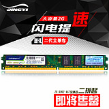 包邮 fine DDR2 533 2G second-generation desktop computer memory compatible 667 800 dual-channel 4g