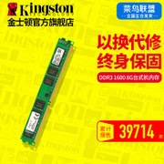 Kingston/ Kingston DDR3 1600 8G desktop computer memory memory package mail