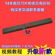 Yun Guang 858 A4 thick paper cutting knife, blade cutter, cutting knife, 858A4 special blade